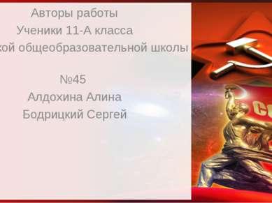 Авторы работы Ученики 11-А класса Донецкой общеобразовательной школы №45 Алдо...