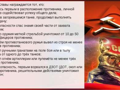 Орденом Славы награждается тот, кто: Ворвавшись первым в расположение противн...
