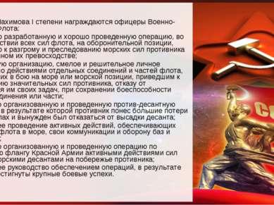 Орденом Нахимова I степени награждаются офицеры Военно-Морского Флота: За иск...