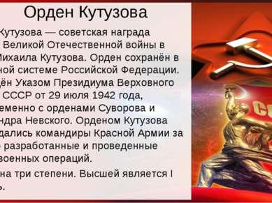 Орден Кутузова Орден Кутузова — советская награда времён Великой Отечественно...