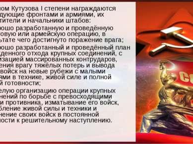 Орденом Кутузова I степени награждаются командующие фронтами и армиями, их за...
