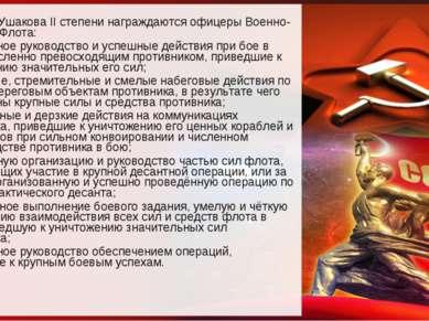 Орденом Ушакова II степени награждаются офицеры Военно-Морского Флота: За отл...