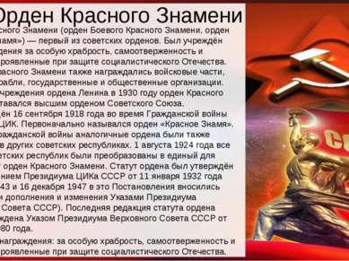 Орден Красного Знамени Орден Красного Знамени (орден Боевого Красного Знамен...