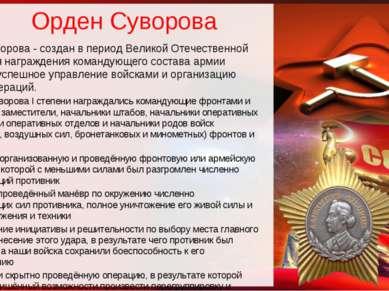 Орден Суворова Орден Суворова - создан в период Великой Отечественной войны, ...