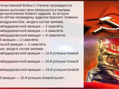 Орденом Отечественной Войны II степени награждаются: Кто мужественно выполнял...