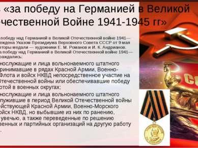 Медаль «за победу на Германией в Великой отечественной Войне 1941-1945 гг» М...