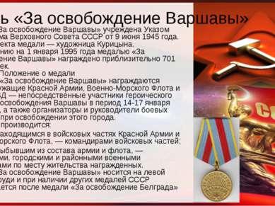 Медаль «За освобождение Варшавы» Медаль «За освобождение Варшавы» учреждена У...