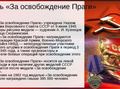 Медаль «За освобождение Праги» Медаль «За освобождение Праги» учреждена Указо...