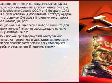 Орденом Суворова III степени награждались командиры полков, батальонов и нача...