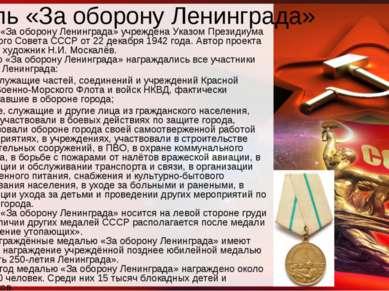 Медаль «За оборону Ленинграда» Медаль «За оборону Ленинграда» учреждена Ука...