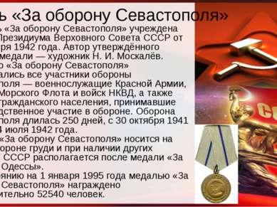 Медаль «За оборону Севастополя»  Медаль «За оборону Севастополя» учреждена У...