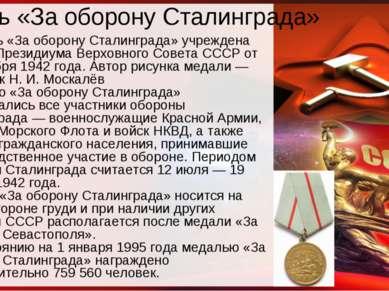 Медаль «За оборону Сталинграда»  Медаль «За оборону Сталинграда» учреждена...