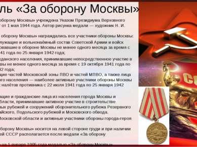 Медаль «За оборону Москвы» Медаль «За оборону Москвы» учреждена Указом През...