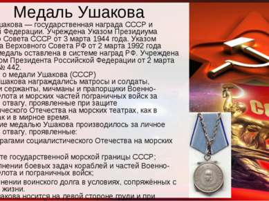 Медаль Ушакова Медаль Ушакова— государственная награда СССР и Российской Ф...