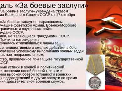 Медаль «За боевые заслуги» Медаль «За боевые заслуги» учреждена Указом Презид...