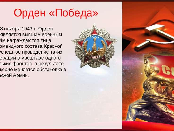 Орден «Победа» Учреждён 8 ноября 1943 г. Орден «Победа» является высшим военн...