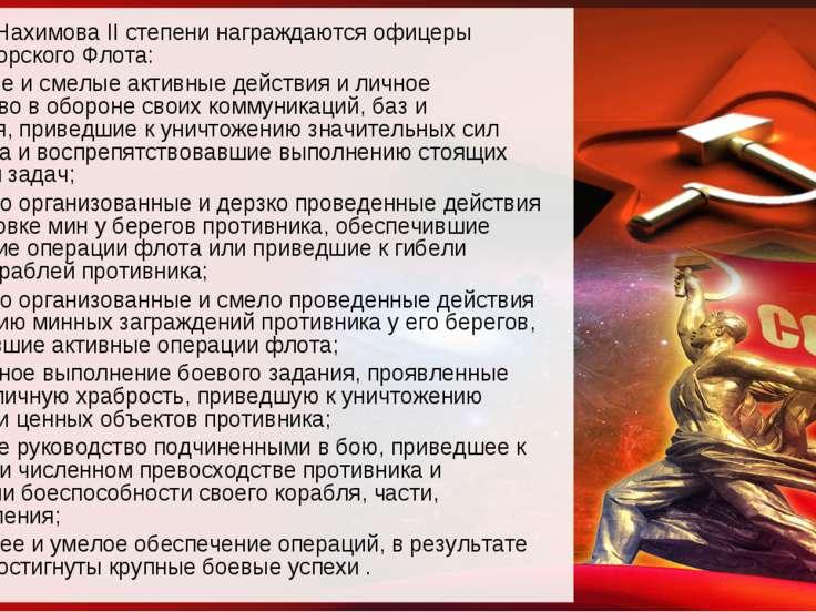 Орденом Нахимова II степени награждаются офицеры Военно-Морского Флота: За ум...