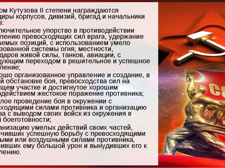 Орденом Кутузова II степени награждаются командиры корпусов, дивизий, бригад ...