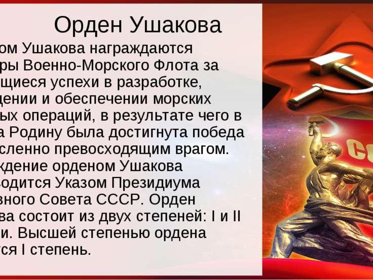 Орден Ушакова Орденом Ушакова награждаются офицеры Военно-Морского Флота за в...