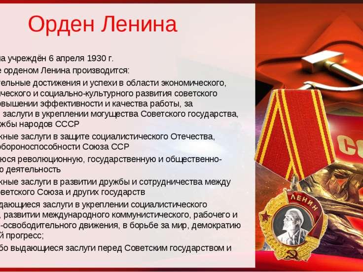 Орден Ленина Орден Ленина учреждён 6 апреля 1930 г. Награждение орденом Ленин...