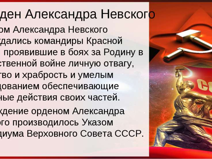 Орден Александра Невского Орденом Александра Невского награждались командиры...