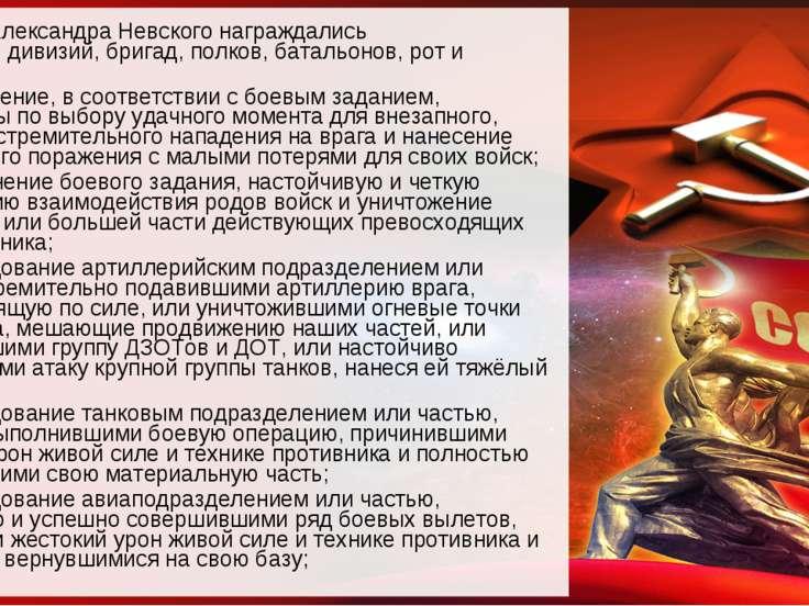 Орденом Александра Невского награждались командирыдивизий,бригад,полков,б...