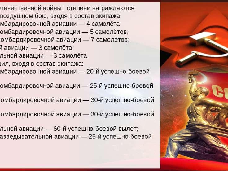Орденом Отечественной войны I степени награждаются: Кто сбил в воздушном бою,...