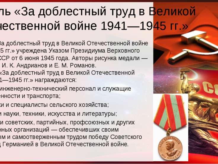 Медаль «За доблестный труд в Великой Отечественной войне 1941—1945 гг.» Медал...