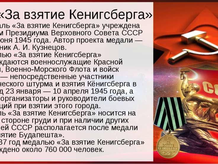 «За взятие Кенигсберга»  Медаль «За взятие Кенигсберга» учреждена Указом Пре...