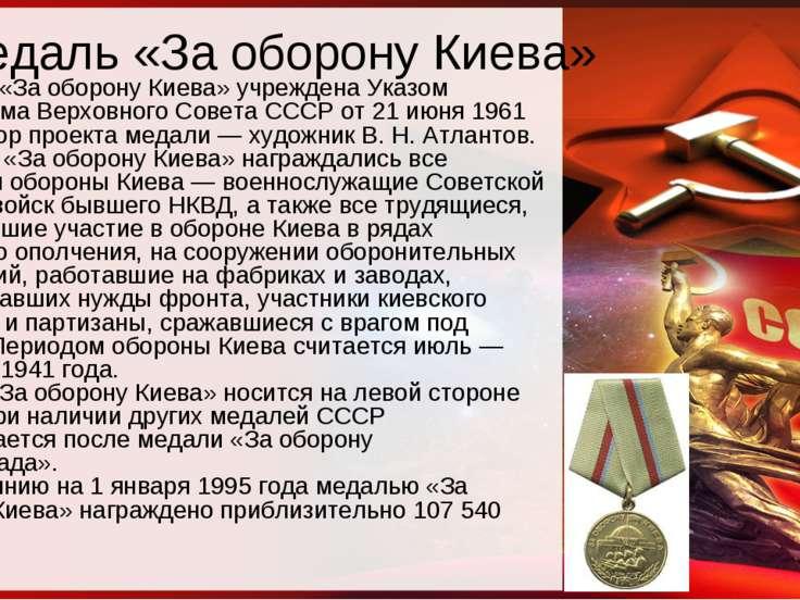 Медаль «За оборону Киева»  Медаль «За оборону Киева» учреждена Указом Презид...