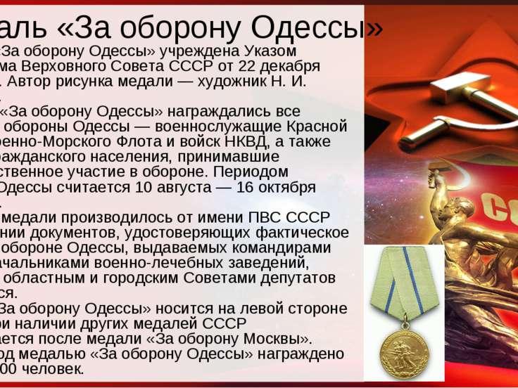 Медаль «За оборону Одессы» Медаль «За оборону Одессы» учреждена Указом През...