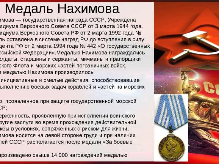 Медаль Нахимова Медаль Нахимова — государственная награда СССР. Учреждена Ука...