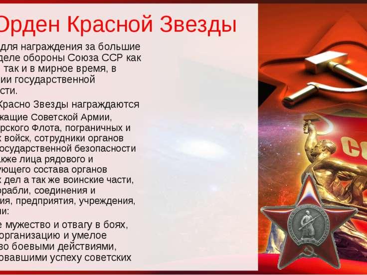 Орден Красной Звезды Учреждён для награждения за большие заслуги в деле оборо...
