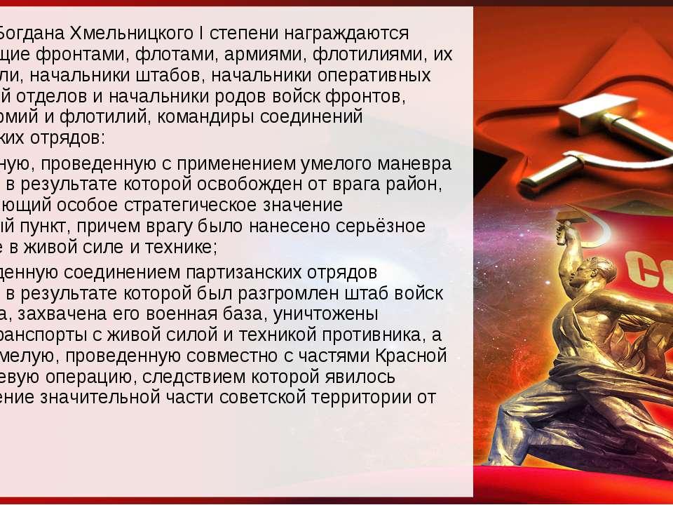 Орденом Богдана Хмельницкого I степени награждаются командующие фронтами, фло...