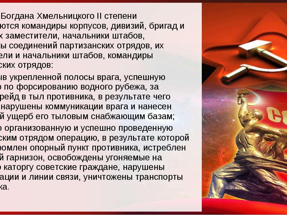 Орденом Богдана Хмельницкого II степени награждаются командиры корпусов, диви...