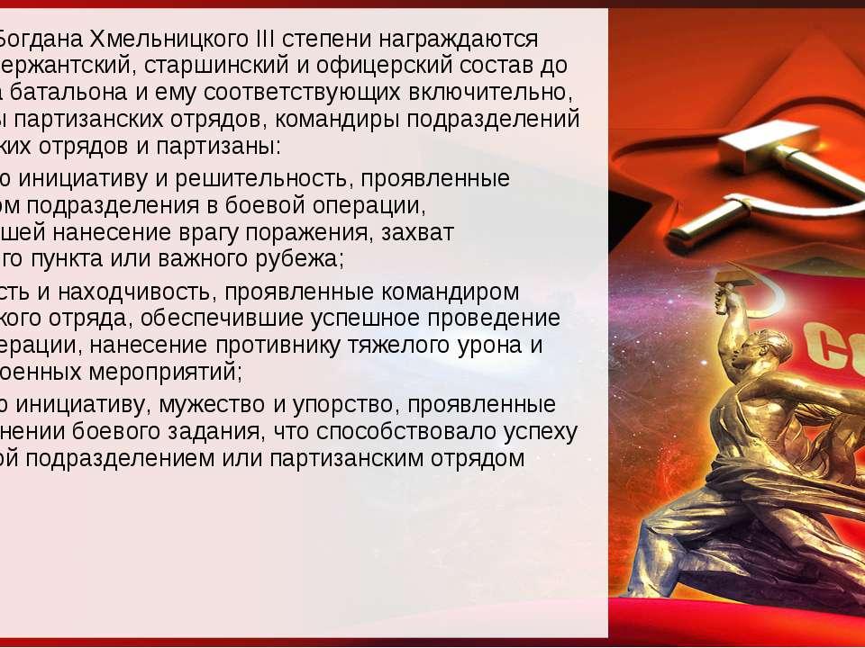 Орденом Богдана Хмельницкого III степени награждаются рядовой, сержантский, с...