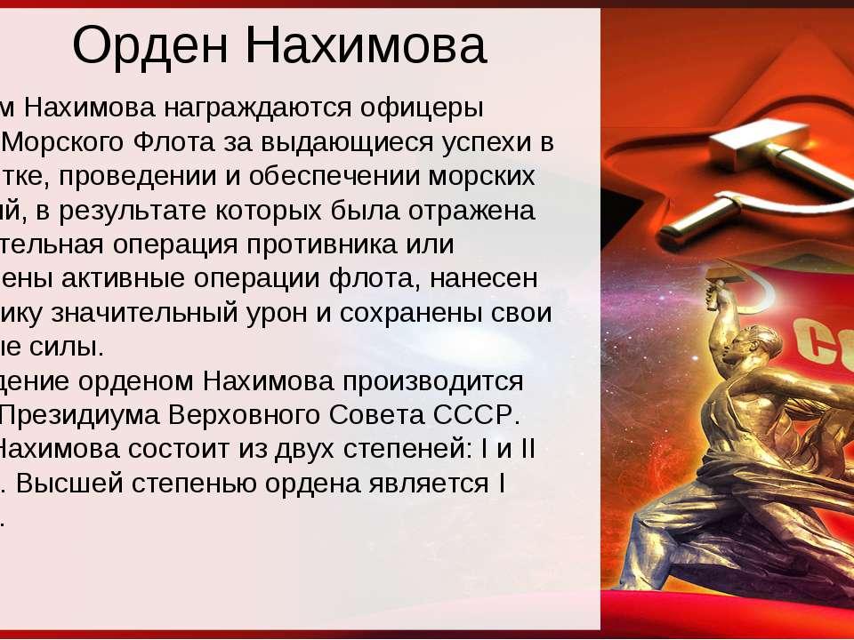 Орден Нахимова Орденом Нахимова награждаются офицеры Военно-Морского Флота за...