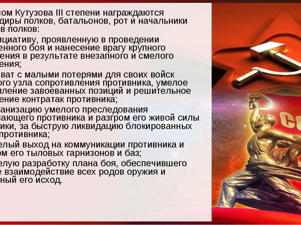 Орденом Кутузова III степени награждаются командиры полков, батальонов, рот и...