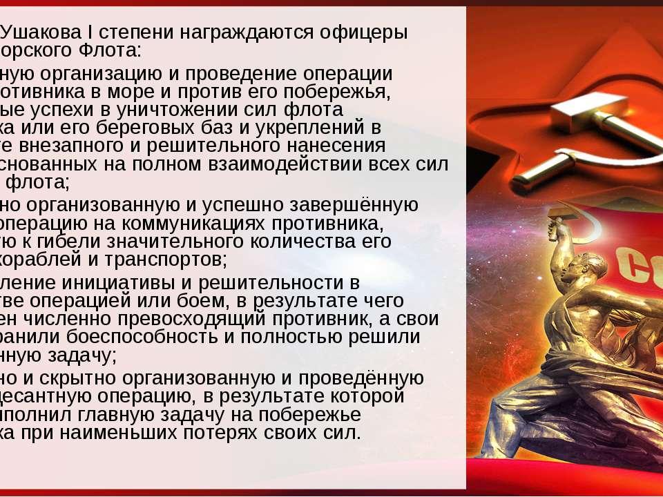 Орденом Ушакова I степени награждаются офицеры Военно-Морского Флота: За отли...