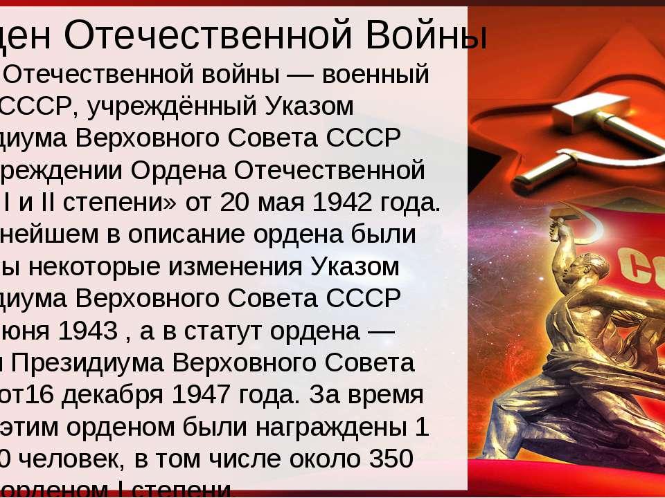 Орден Отечественной Войны Орден Отечественной войны— военный орден СССР, учр...