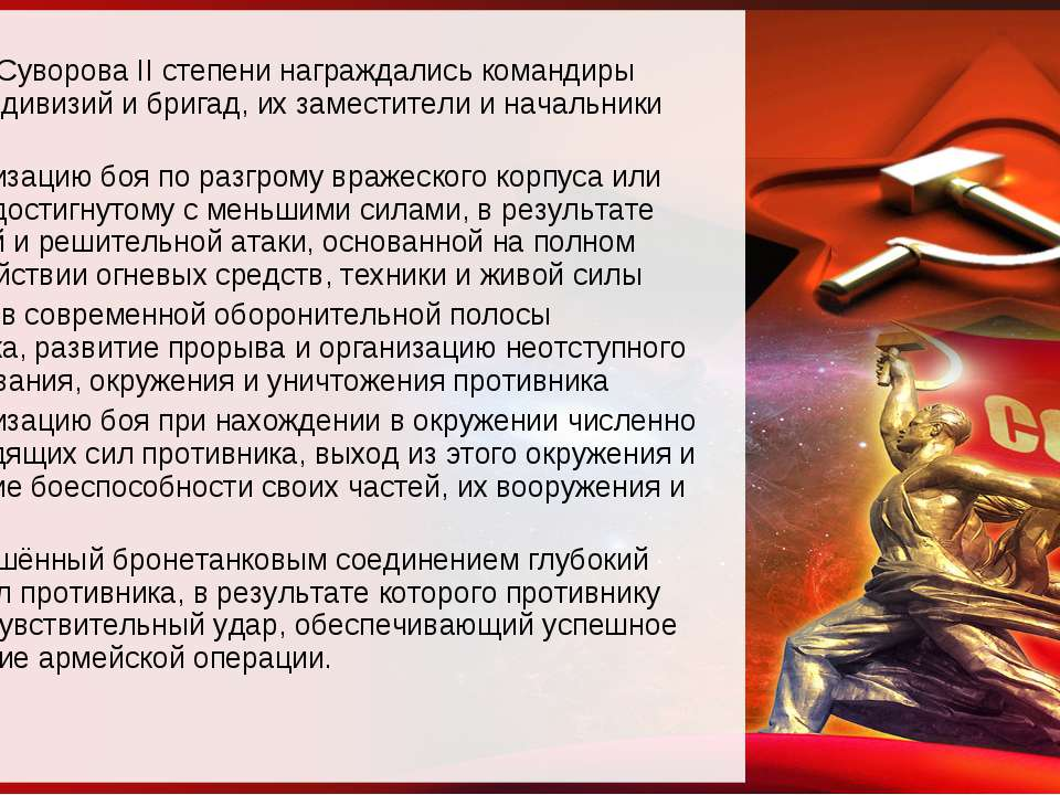 Орденом Суворова II степени награждались командиры корпусов, дивизий и бригад...