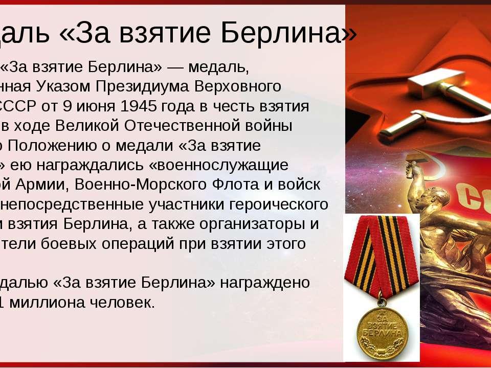 Медаль «За взятие Берлина» Медаль «За взятие Берлина» — медаль, учреждённая У...