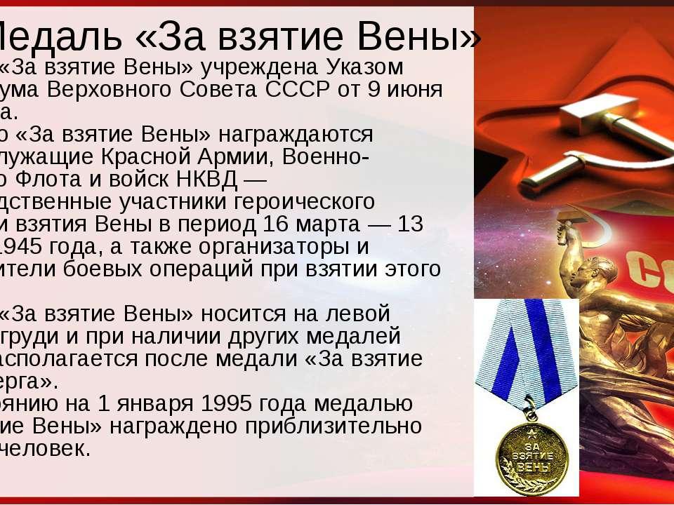 Медаль «За взятие Вены» Медаль «За взятие Вены» учреждена Указом Президиума В...