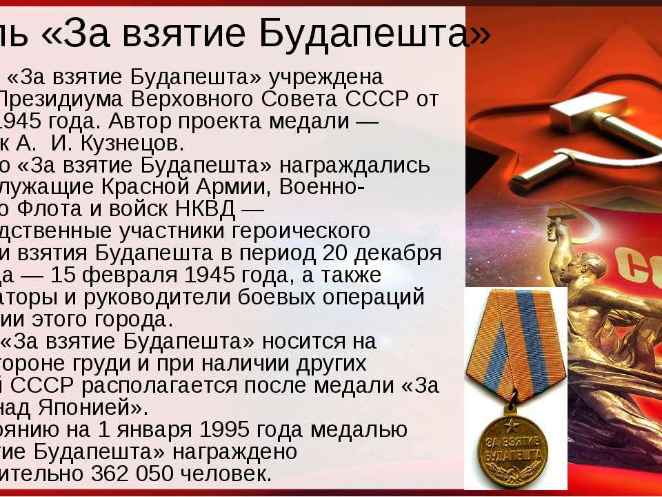 Медаль «За взятие Будапешта» Медаль «За взятие Будапешта» учреждена Указом ...