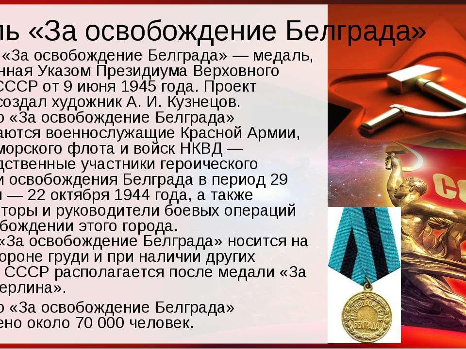 Медаль «За освобождение Белграда» Медаль «За освобождение Белграда»— меда...