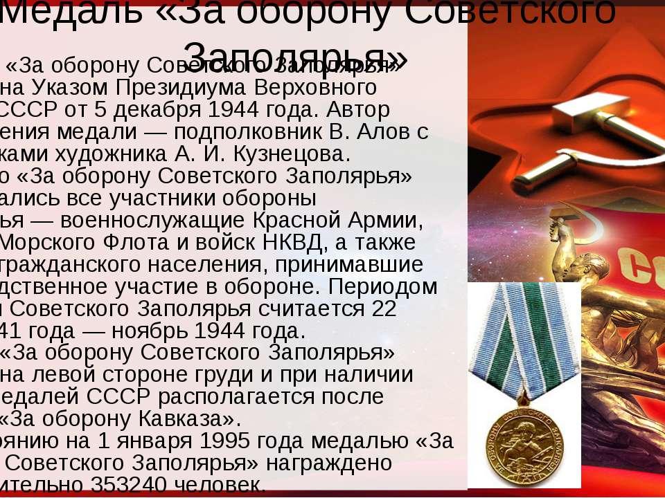 Медаль «За оборону Советского Заполярья» Медаль «За оборону Советского Запо...