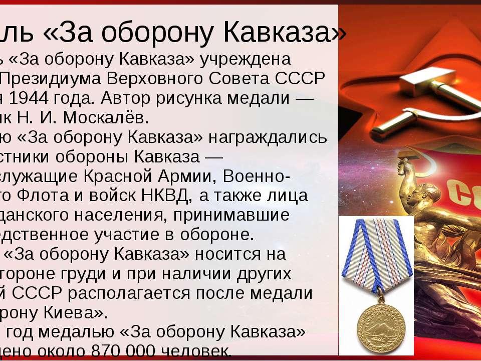 Медаль «За оборону Кавказа» Медаль «За оборону Кавказа» учреждена Указом През...