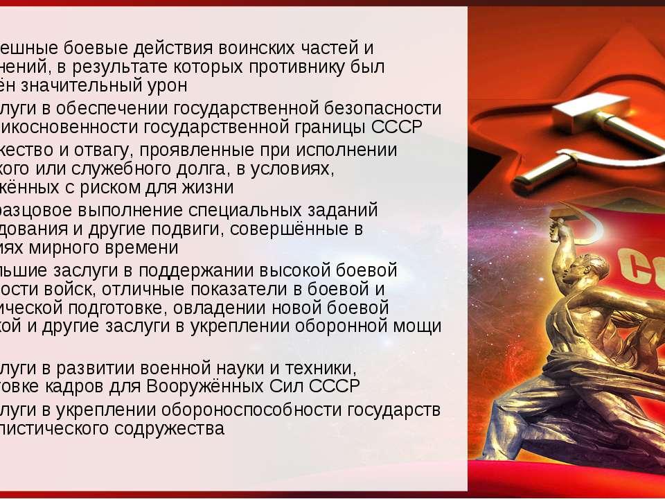 За успешные боевые действия воинских частей и соединений, в результате которы...