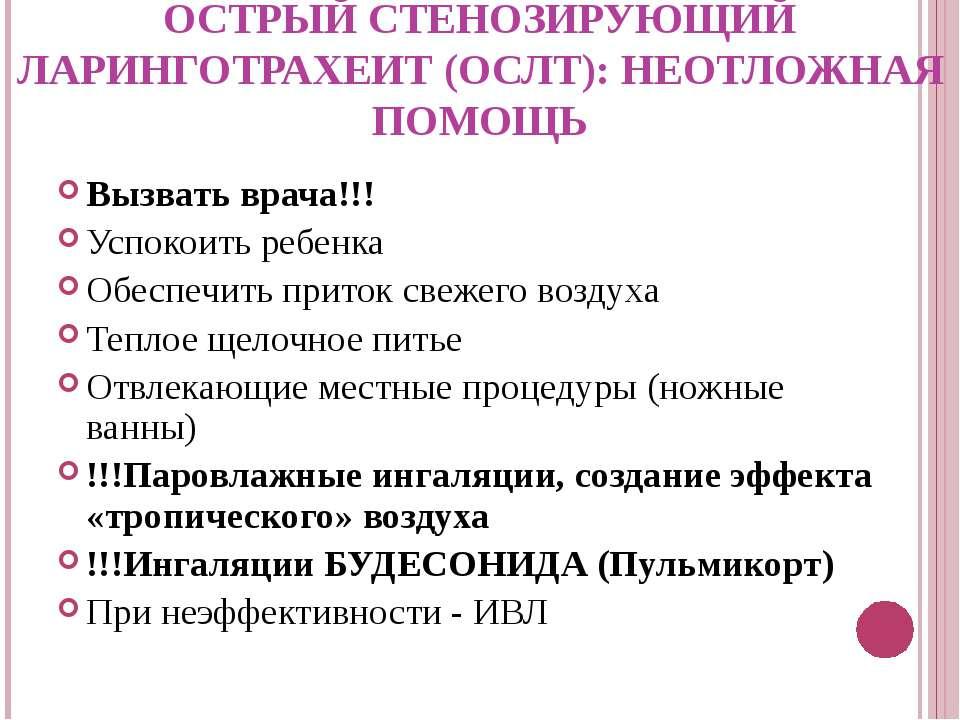 ОСТРЫЙ СТЕНОЗИРУЮЩИЙ ЛАРИНГОТРАХЕИТ (ОСЛТ): НЕОТЛОЖНАЯ ПОМОЩЬ Вызвать врача!!...
