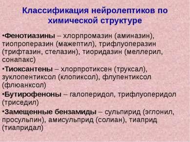 Классификация нейролептиков по химической структуре Фенотиазины – хлорпромази...